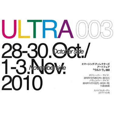 アートフェア ULTRA003
